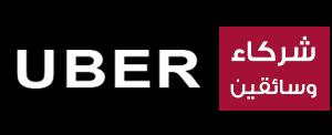 وكلاء أوبر Uber Agents